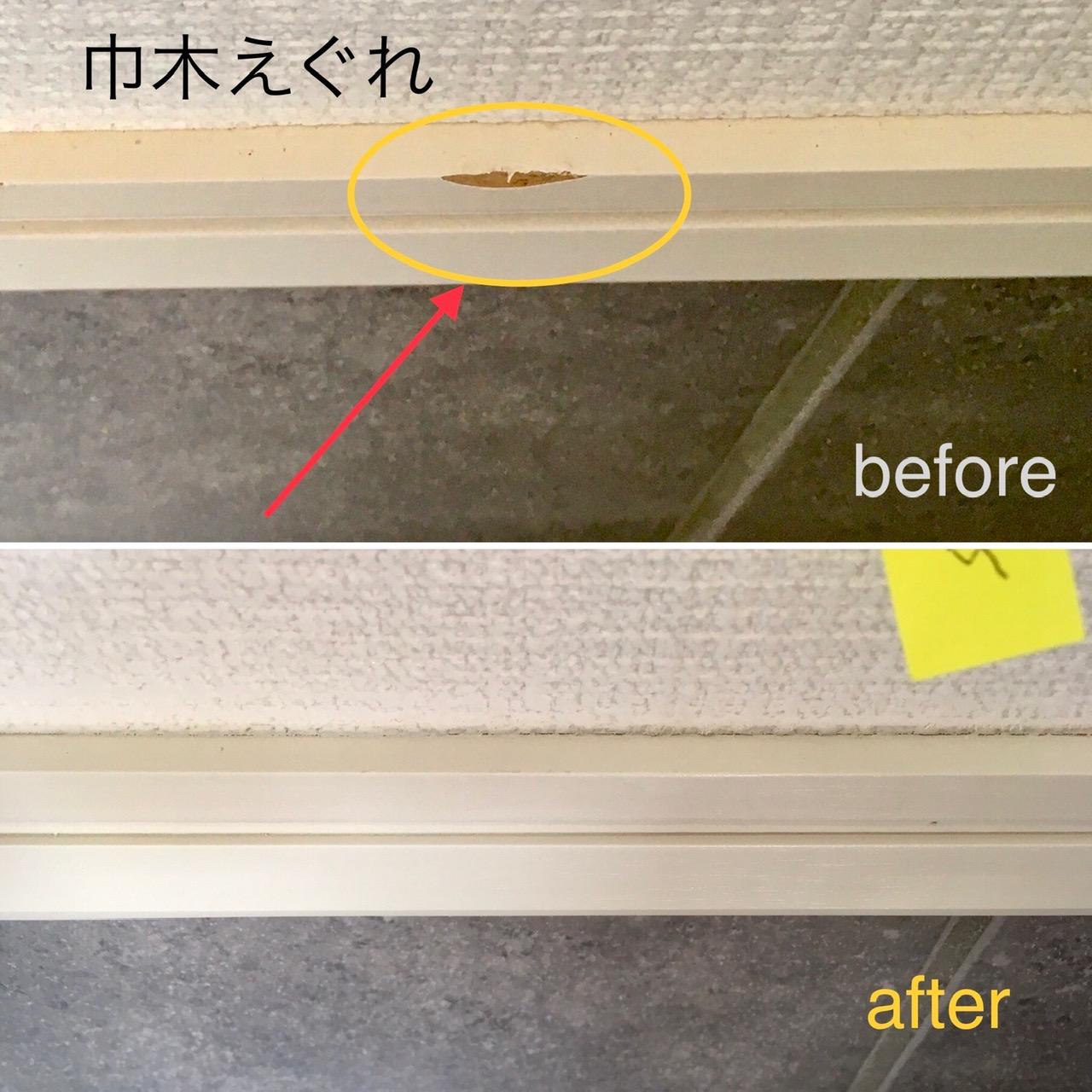 巾木えぐれ欠損傷