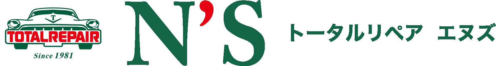 トータルリペア エヌズ